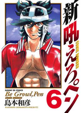 【6-10セット】新吼えろペン(サンデーGXコミックス)
