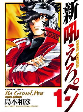 【全1-11セット】新吼えろペン(サンデーGXコミックス)