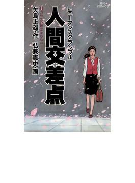 【1-5セット】人間交差点(ビッグコミックス)