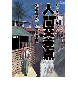【6-10セット】人間交差点(ビッグコミックス)