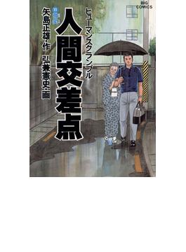 【11-15セット】人間交差点(ビッグコミックス)