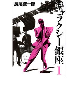 【全1-4セット】ギャラクシー銀座(ビッグコミックススペシャル)