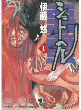 【1-5セット】シュトヘル(ビッグコミックススペシャル)