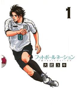 【全1-12セット】フットボールネーション(ビッグコミックス)