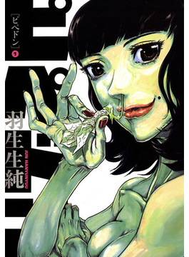 【全1-2セット】ピペドン(ビッグコミックス)