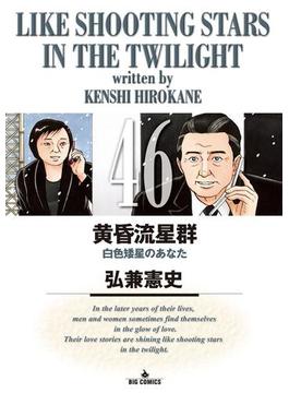 【46-50セット】黄昏流星群(ビッグコミックス)