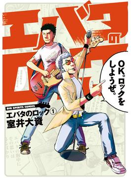 【全1-4セット】エバタのロック(ビッグコミックス)