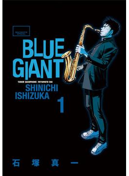 【全1-10セット】BLUE GIANT(ビッグコミックス)