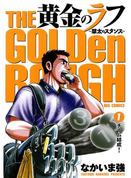 【1-5セット】黄金のラフ ~草太のスタンス~(ビッグコミックス)