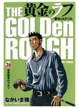 【26-30セット】黄金のラフ ~草太のスタンス~(ビッグコミックス)