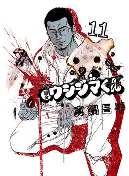 【11-15セット】闇金ウシジマくん(ビッグコミックス)