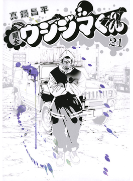 【21-25セット】闇金ウシジマくん(ビッグコミックス)