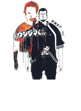 【全1-44セット】闇金ウシジマくん(ビッグコミックス)