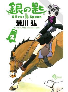 【期間限定 無料お試し版】銀の匙 Silver Spoon 2(少年サンデーコミックス)