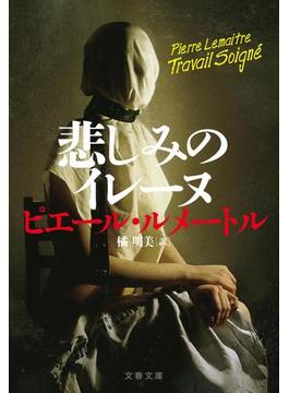 書店員おすすめミステリー小説15...