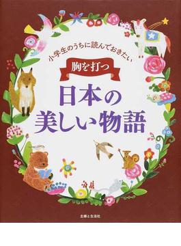 胸を打つ日本の美しい物語 小学生のうちに読んでおきたい