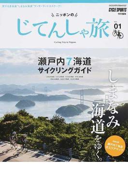 ニッポンのじてんしゃ旅 Vol.01 しまなみ海道をゆく。瀬戸内7海道サイクリングガイド(ヤエスメディアムック)