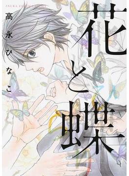 花と蝶(あすかコミックスCL-DX)