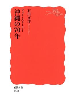 フォト・ストーリー 沖縄の70年