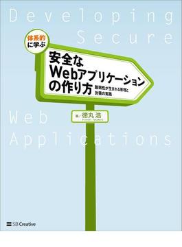 【期間限定特別価格】体系的に学ぶ 安全なWebアプリケーションの作り方
