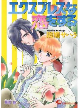 【全1-2セット】エクスプレスな恋をする 【イラスト入り】(花丸文庫)