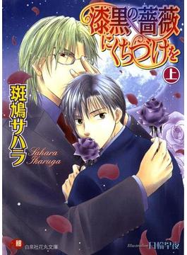 【全1-2セット】漆黒の薔薇にくちづけを 【イラスト入り】(花丸文庫)