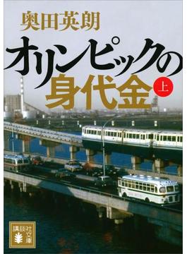 【全1-2セット】オリンピックの身代金(講談社文庫)
