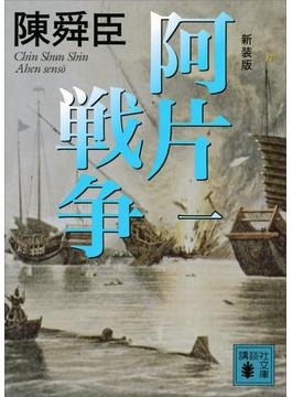 【全1-4セット】新装版 阿片戦争(講談社文庫)