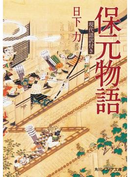 保元物語 現代語訳付き(角川ソフィア文庫)
