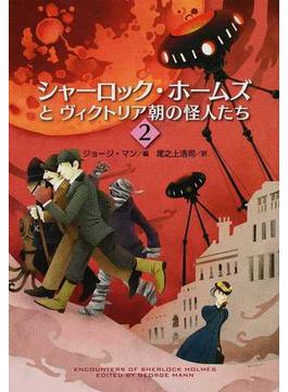 シャーロック・ホームズとヴィクトリア朝の怪人たち 2(扶桑社ミステリー)