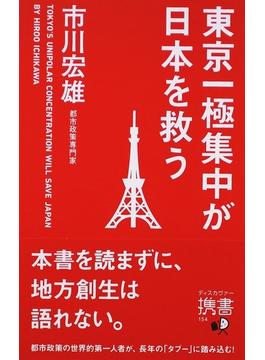 東京一極集中が日本を救う(ディスカヴァー携書)