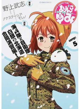 まりんこゆみ camp:5 海兵隊×自衛隊白銀の北海道合同演習編!