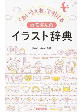 「あいうえお」で引けるカモさんのイラスト辞典 大人も子どもも描きやすい、シンプルイラスト集