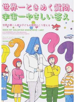 世界一ときめく質問、宇宙一やさしい答え 世界の第一人者は子どもの質問にこう答える