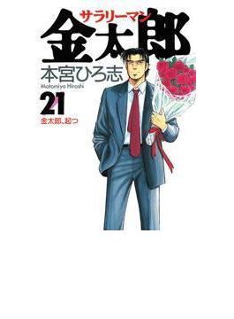 【21-25セット】サラリーマン金太郎