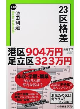 23区格差(中公新書ラクレ)
