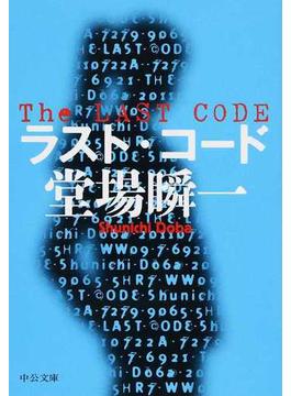 ラスト・コード(中公文庫)