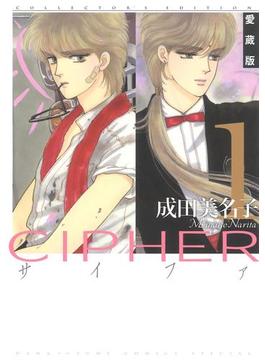 愛蔵版 CIPHER 【電子限定カラー完全収録版】(1)