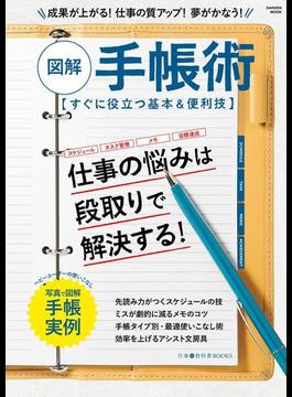 図解 手帳術(学研ムック 仕事の教科書BOOKS)