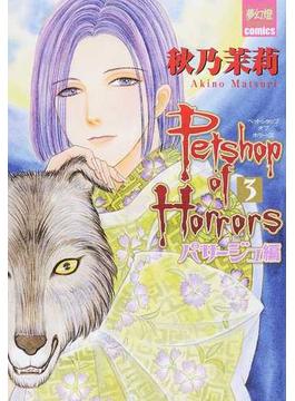 Petshop of Horrors パサージュ編3 (夢幻燈コミックス)(夢幻燈コミックス)