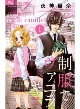 【1-5セット】制服でヴァニラ・キス(フラワーコミックス)