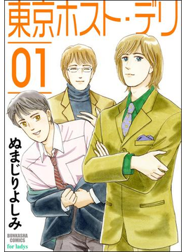 【全1-3セット】東京ホスト・デリ