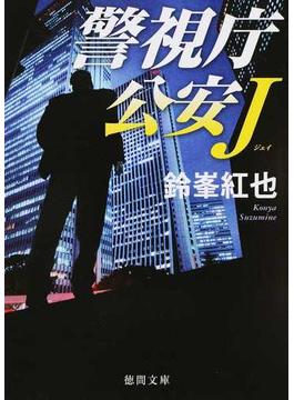 警視庁公安J(徳間文庫)