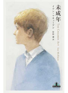 未成年(CREST BOOKS)