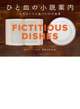 ひと皿の小説案内