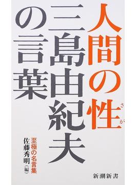 三島由紀夫の言葉 人間の性(新潮新書)