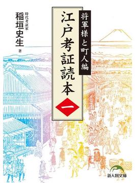 【全1-2セット】江戸考証読本(新人物文庫)