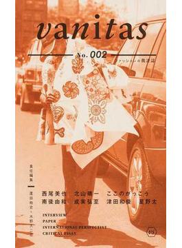 vanitas ファッションの批評誌 No.002