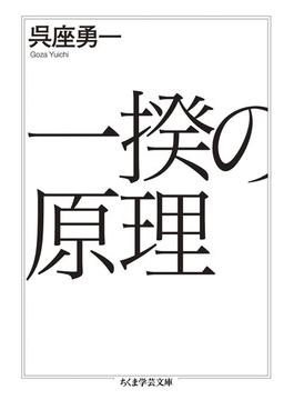 一揆の原理(ちくま学芸文庫)