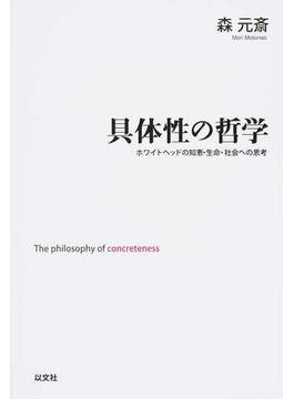 具体性の哲学 ホワイトヘッドの知恵・生命・社会への思考